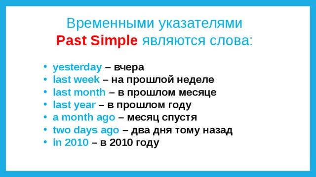 Слова маркеры past simple| Skysmart